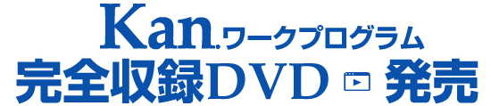 Kan.ワークプログラム完全収録DVD